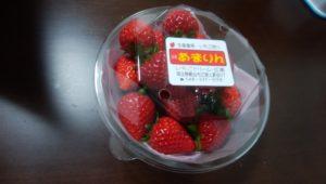 イチゴ「あまりん」の画像