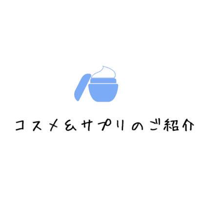 コスメ&サプリのアイコン