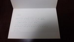 点字で書かれたバースデーカードの画像