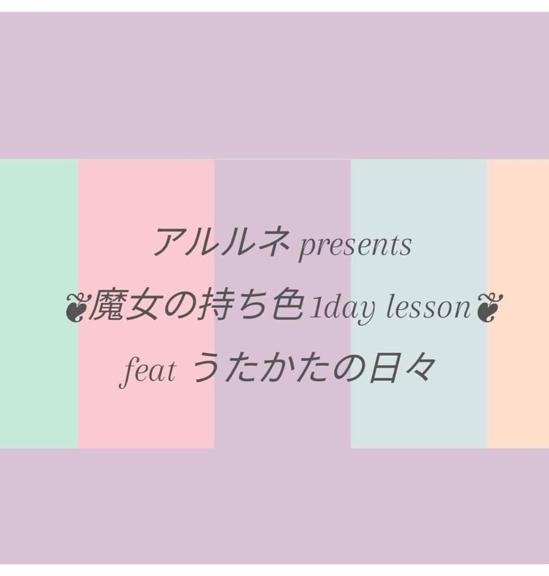 アルルネpresents 【魔女の持ち色   1dayレッスン】 feat.うたかたの日々
